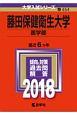藤田保健衛生大学 医学部 2018 大学入試シリーズ454