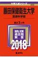 藤田保健衛生大学 医療科学部 2018 大学入試シリーズ455