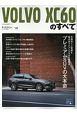 インポートシリーズ VOLVO XC60のすべて
