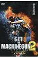 GET THE MACHINEGUN-マシンガンキャスト実践編- THE ULTIMATE12 (2)