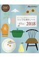 シンプル家計ノート 2018