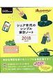 シニア世代のシンプル家計ノート 2018