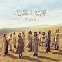 北風と太陽(通常盤)(DVD付)