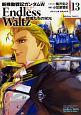新機動戦記ガンダムW Endless Waltz 敗者たちの栄光 (13)