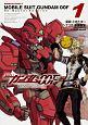 機動戦士ガンダム00F Re:Master Edition (1)