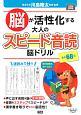 脳が活性化する大人のスピード音読脳ドリル 名作68日 元気脳練習帳