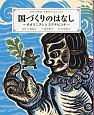国づくりのはなし~オオクニヌシとスクナビコナ~ 日本の神話 古事記えほん5