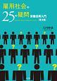 雇用社会の25の疑問<第3版> 労働法再入門