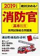 絶対決める!消防官[高卒程度]採用試験 総合問題集 2019