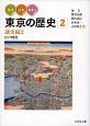 みる・よむ・あるく 東京の歴史 通史編2 江戸時代 (2)