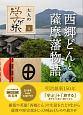 西郷どんと薩摩藩物語 大人の学び旅5
