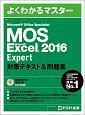 よくわかるマスター MOS Excel 2016 Expert 対策テキスト&問題集