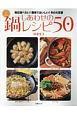 しあわせの鍋レシピ50