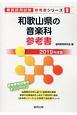 和歌山県の音楽科 参考書 2019 教員採用試験参考書シリーズ