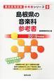 島根県の音楽科 参考書 2019 教員採用試験参考書シリーズ