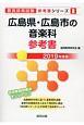 広島県・広島市の音楽科 参考書 2019 教員採用試験参考書シリーズ