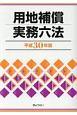 用地補償実務六法 平成30年