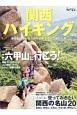 関西ハイキング 六甲山に行こう!/登っておきたい関西の名山20 2018
