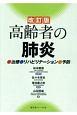 高齢者の肺炎<改訂版> 治療・リハビリテーション・予防
