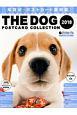 THE DOG POSTCARD COLLECTION 2018 年賀状・ポストカード素材集