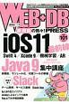 WEB+DB PRESS iOS11最前線 Webアプリケーション開発のためのプログラミング技(101)