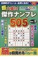 超大盛り!傑作ナンプレ505 (3)