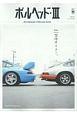 ポルヘッド 特集:空冷サイコー。 MOTORHEAD PORSCHE BOOK(3)