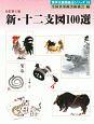 新・十二支図100選<改訂第5版> 秀作水墨画描法シリーズ19