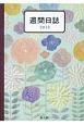 (99)大型週間日誌(B)