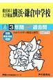 横浜国立大学附属横浜・鎌倉中学校 3年間スーパー過去問 声教の中学過去問シリーズ 平成30年