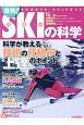最新!スキーの科学 科学が教える技術の仕組みと上達のポイント