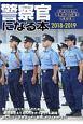 警察官になる本 2018-2019