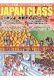 JAPAN CLASS ニッポンよ、お前さんはいっつも…… のべ64人の外国人のコメントから浮かび上がる日本