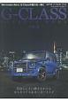 G-CLASS PERFECT BOOK Mercedes-Benz G-Classの魅力を(2)
