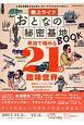 極上ライフ おとなの秘密基地BOOK 東海で極める21の趣味世界