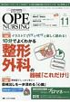 オペナーシング 32-11 2017.11 特集:イラストでパッとサッと楽しく読める!10分でよくわかる整形外科の器械「これだけ!」 手術看護の総合専門誌