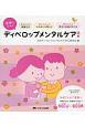 家族のためのディベロップメンタルケア読本 赤ちゃんを理解する 赤ちゃんとのふれあいを楽しむ