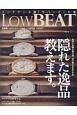 Low BEAT 業界唯一のアンティークウオッチ専門誌(12)