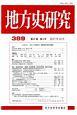 地方史研究 (389)