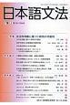 日本語文法 17-2