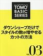 TOMO TOMO BASIC SERIES ダウンシェープだけでスタイルの数が増やせるカットの方法 ひとり一人の「発見」「実践」をサポートする(3)