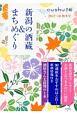 新潟の酒蔵&まちめぐり cushu手帖 2017・2018秋冬