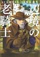 辺境の老騎士 バルド・ローエン (2)