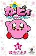 星のカービィ まんぷくプププファンタジー (1)