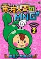 電波人間のMNG-まんが-!! (2)