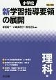 小学校 新・学習指導要領の展開 理科編 平成29年