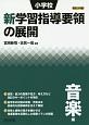 小学校 新・学習指導要領の展開 音楽編 平成29年