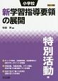 小学校 新・学習指導要領の展開 特別活動編 平成29年