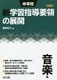 中学校 新・学習指導要領の展開 音楽編 平成29年