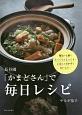 長谷園「かまどさん」で毎日レシピ 魔法の土鍋でふっくら&じっくり!ごはんもおかずもお